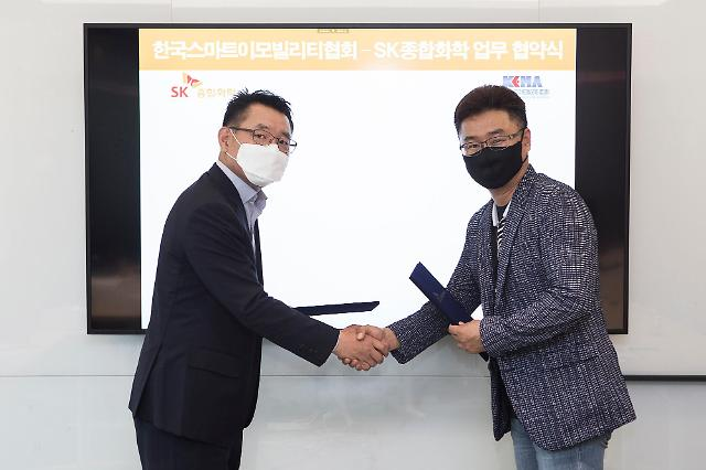 SK Global Chemical ties up with mobility association to develop new materials