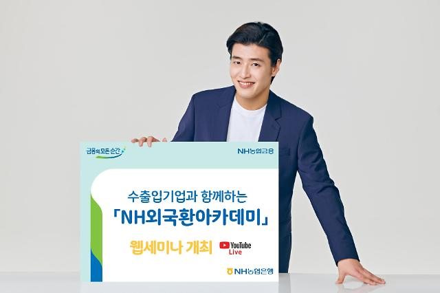 NH농협은행, 수출입기업 대상 제11회 NH외국환아카데미 개최