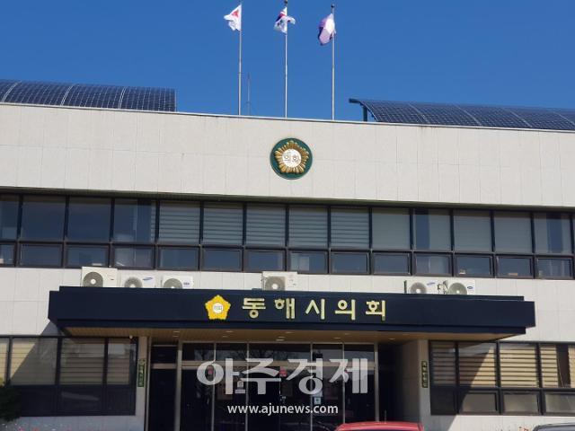 동해시의회, 법제처 자치법규 입법컨설팅 대상 지방의회 선정