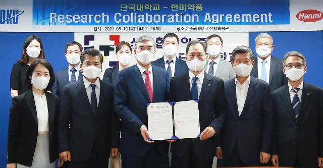 한미약품, 단국대와 내성 폐암 표적 혁신 신약 공동 연구 협약