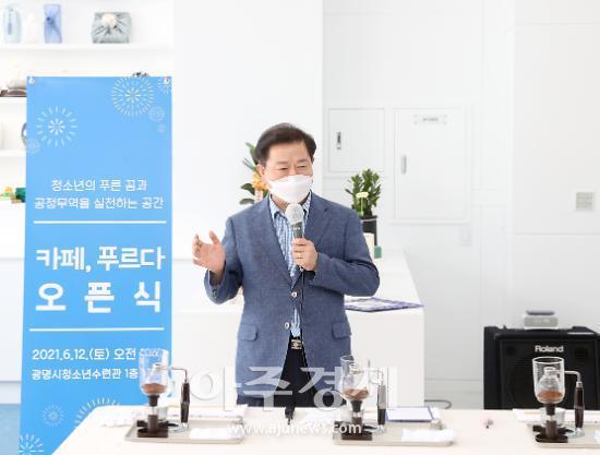 """박승원 광명시장, """"카페 푸르다 성장 제일 앞에서 적극 응원할 것"""""""
