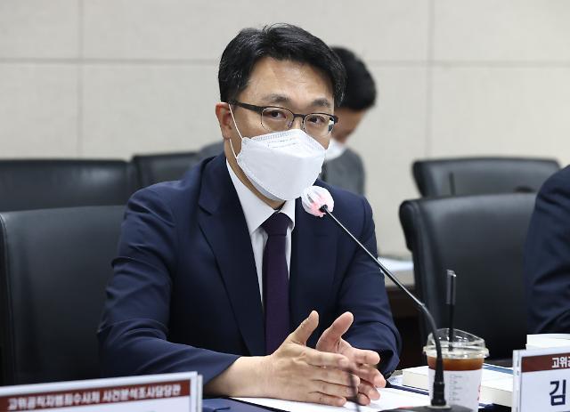 [뉴스분석] 윤석열·윤대진·이규원…공수처 수사 9건 중 7건 검사사건