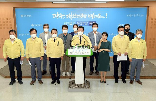 광주광역시 14일부터 2주간 안전점검특별주간선포