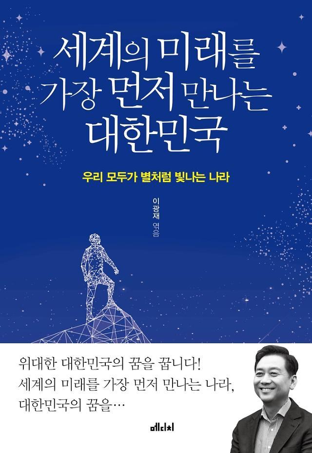 """이광재 대담집 발간 """"86세대, 변화에 둔감…실사구시 정치혁명 필요"""""""