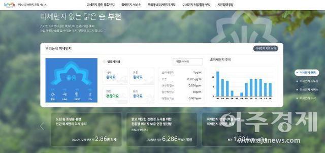 부천시, '미세먼지 포털 서비스' 운영···전국 '최초'