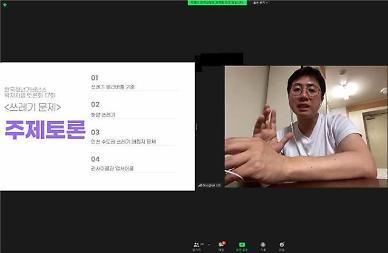 이동학 '쓰레기문제 해결' 토론회서 청년 역할 강조