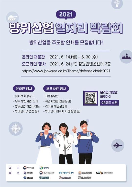 방사청, LIG넥스원·KAI·한화 참여 온라인 채용관 운영