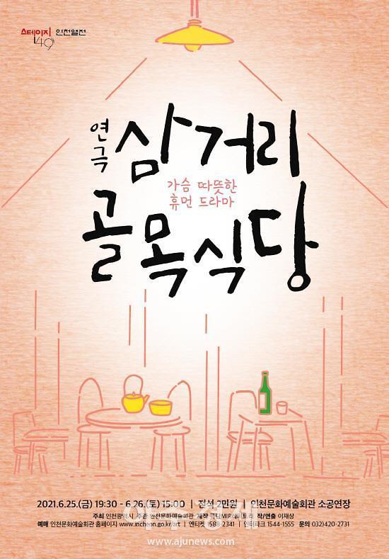 인천시, 극단 MIR 레퍼토리의 연극 삼거리 골목식당 공연 개최