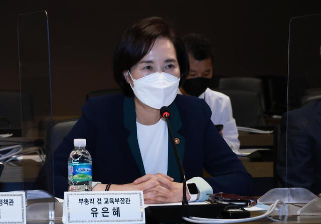 유은혜, 대학 총장들 만나 2학기 대면수업 확대 논의