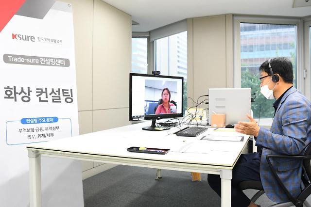무보, 수출 컨설팅 위크 개최…수출초보기업 해외진출 지원