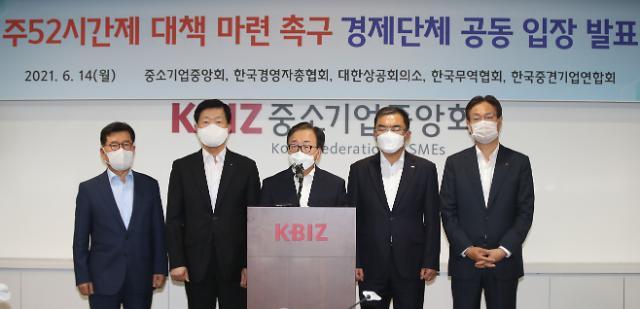 """경제단체 """"주52시간, 뿌리·조선업체 44% 준비 안돼…계도기간 필요"""""""
