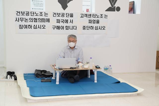 건보공단 고객센터 파업에…김용익 이사장 단식 돌입