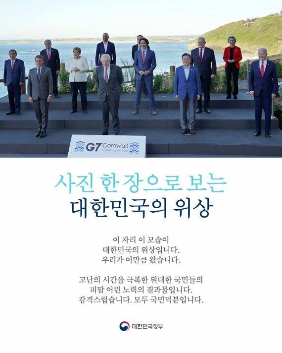 """G7 사진서 남아공 대통령 오려내고 """"한국의 위상""""...외교적 결례 논란"""