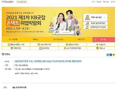 KB국민은행, KB굿잡 취업박람회 종료…17만 구직자 참여