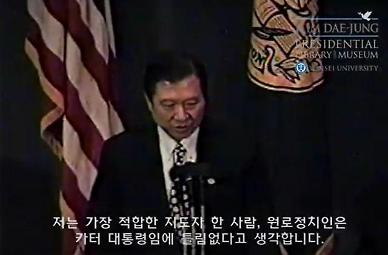 이인영 6.15 공동선언 통해 남북, 평화적·자주적 통일 공감대