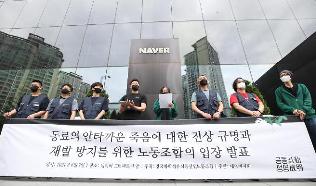 "Naver员工自杀 韩国IT业""内卷""引发的悲剧"