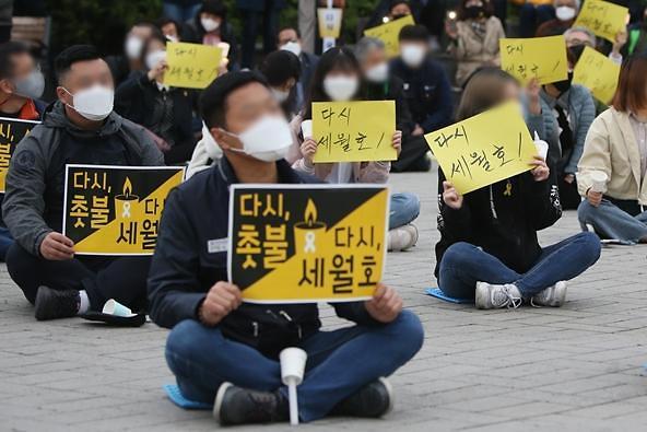 '세월호 특조위 방해' 공판 증인