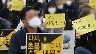 세월호 특조위 방해 공판 증인 청와대·해수부 개입
