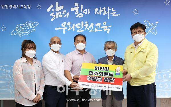 인천시교육청, 미얀마 민주화지지 성금 전달