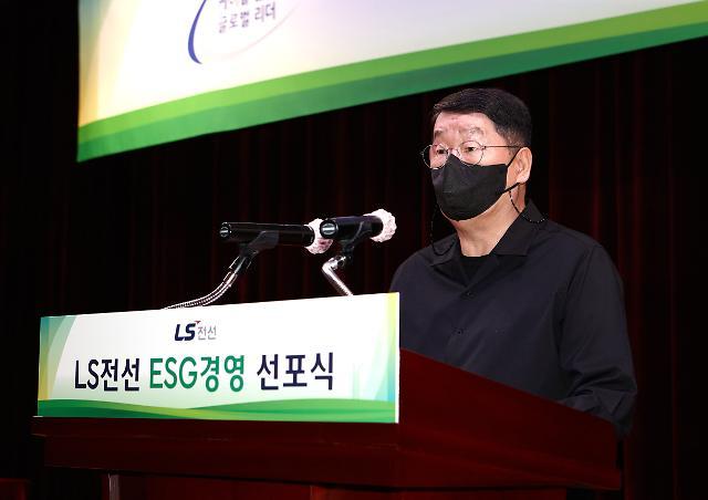 """구자엽 회장 """"LS전선은 에너지 혈관 기업, ESG 경영 선언"""""""