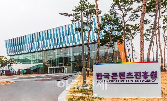 콘진원, '2021 대한민국 콘텐츠 대상-스토리 부문' 공모