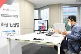 韓国貿易保険公社、14~25日まで輸出コンサルティングウィーク開催