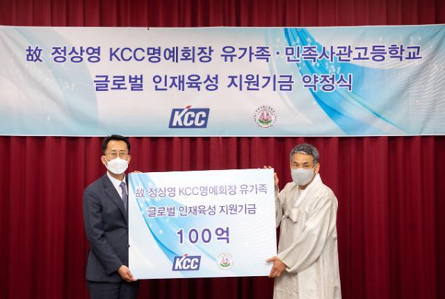 고 정상영 KCC 명예회장, 글로벌 인재 육성 위해 민사고 후원