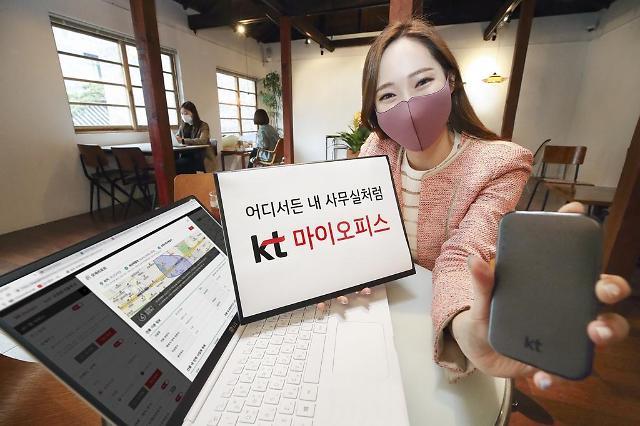 """""""재택근무·이동 중에도 사무실 환경 구현""""...KT '마이오피스' 출시"""