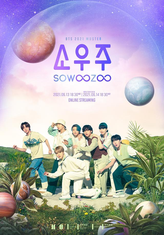 BTS超人气拉动Hybe娱乐公司市值首破10万亿韩元