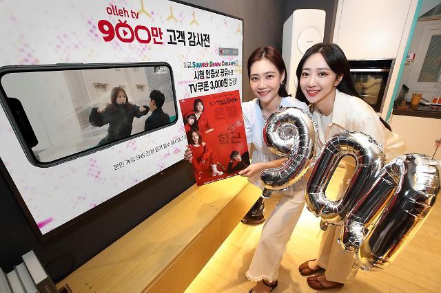 KT 올레 tv 가입자 900만명 돌파…새로운 볼거리 쏟아진다
