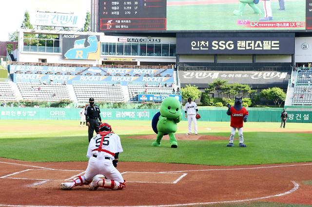 LX공사 마스코트 랜디 SSG랜더스 홈경기서 첫 시구 데뷔