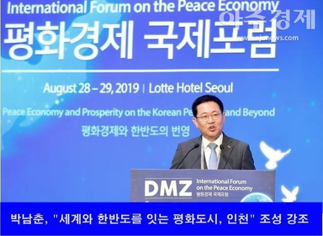 인천시, '키워드는 평화'...평화도시 조성 기본계획 최초 수립