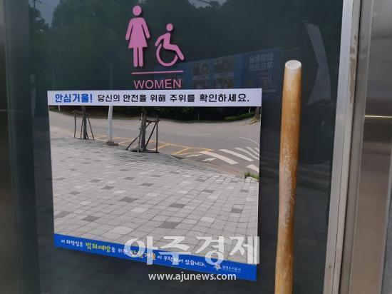 광명도시공사, 강력범죄 예방 안심화장실 환경 조성 박차