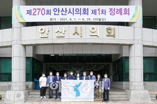 안산시의회, 남북공동선언 21주년 맞아 한반도기 게양
