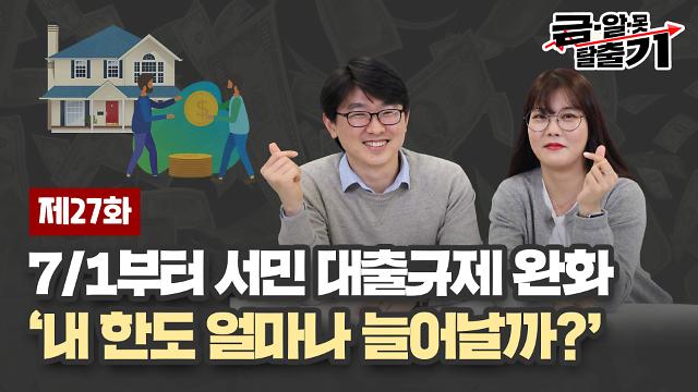 [아주 리플레이] 금알못탈출기 Live 7월 1부터 시행되는 서민 주택 대출규제 완화, '내 한도 얼마나 늘어날까?'