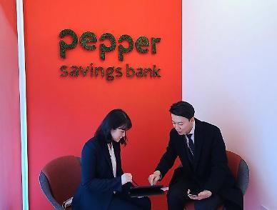 페퍼저축은행, 대출 중도해지 수수료 폭리