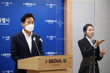 서울시 조직개편안 통과…오세훈 부동산 정책 시동