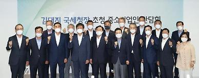 김대지 국세청장 中企 세무조사 선정 제외·유예대상 확대