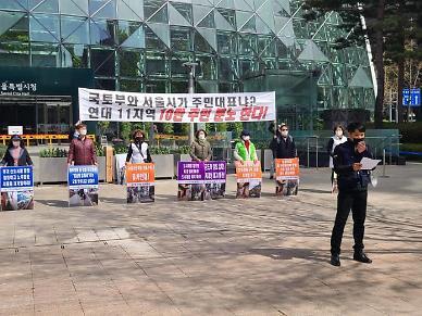 도시재생구역들 서울시 도시재생실 폐지 환영