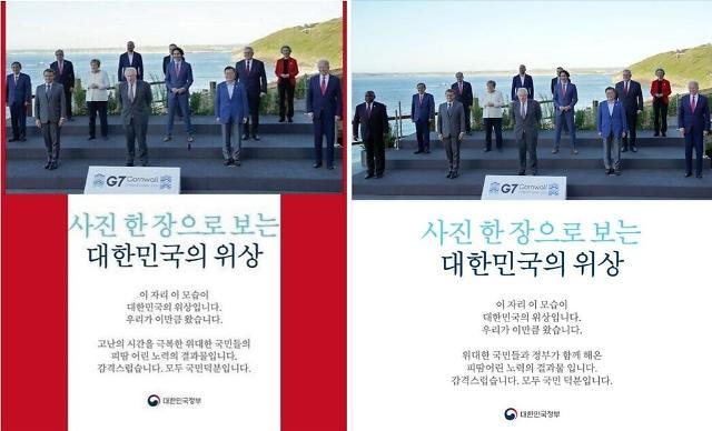 문체부, G7 사진서 남아공 대통령 지운 실무자 상대 경위 조사
