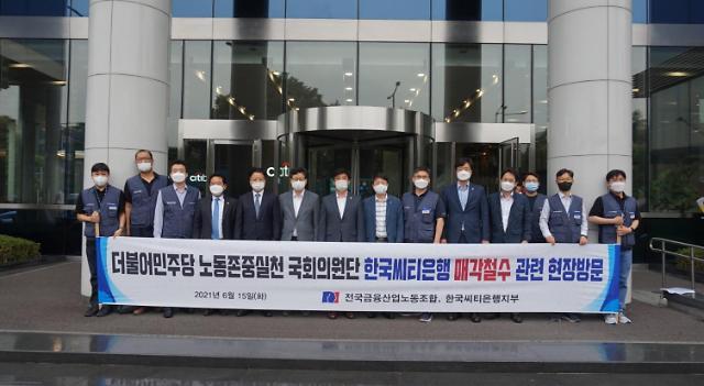 """""""금융소비자보호ㆍ고용안정 우선돼야""""…민주당 6인, 유명순 씨티은행장 면담"""