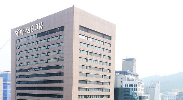 """하나금융, 이달 말 주주명부 폐쇄…""""중간배당 실시 여부 신중 고려"""""""
