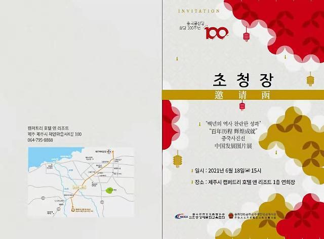 """""""百年历程 辉煌成就""""中国发展图片展将在济州岛举行"""