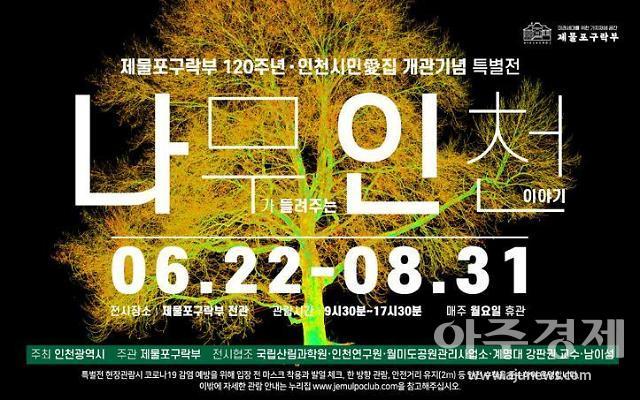 인천시, 나무가 들려주는 인천이야기 특별전 개최