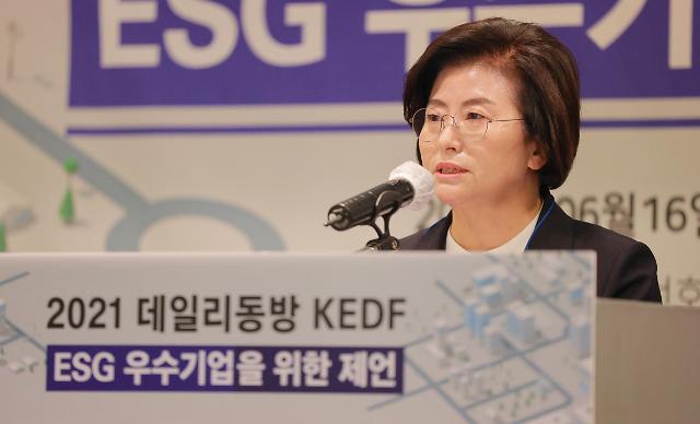 """[KEDF 2021] 양경숙 의원 """"ESG 의무공시 부작용 면밀히 살펴야"""""""