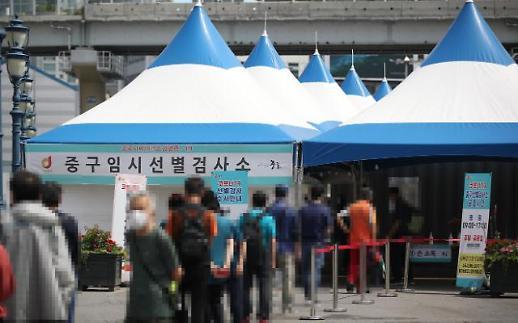 韩国新增545例新冠确诊病例 累计149191例
