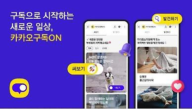 Kakao releases messenger app-based grocery subscription service