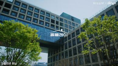 신세계건설, 빌리브 매거진 구독자 15만 돌파…뮤직 콘텐츠 발행