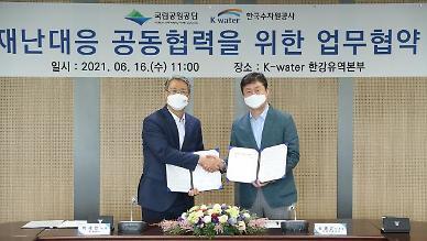 한국수자원공사-국립공원공단, 재난 공동대응 나선다