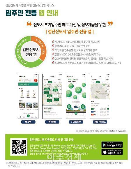 인천도시공사, 검단신도시 입주민 맞이 시작···준비 '만전'